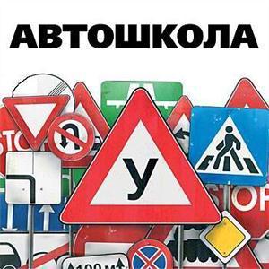 Автошколы Фокино