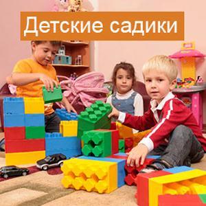 Детские сады Фокино