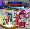 Детские магазины в Фокино